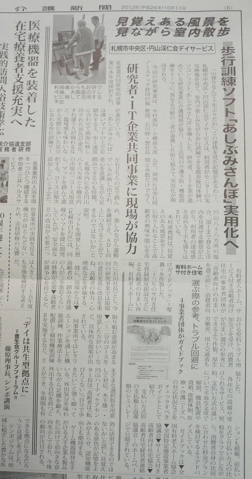 Sanpo-kaigo-Newspaper.JPG