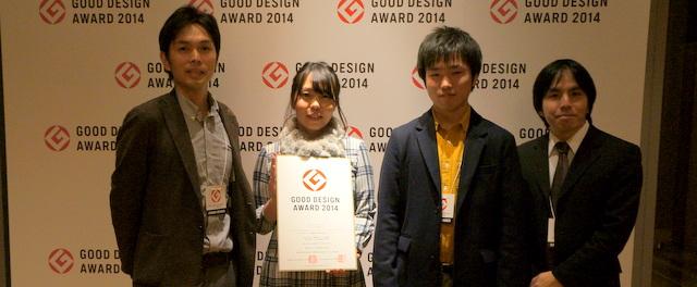 gooddesign2014.JPG