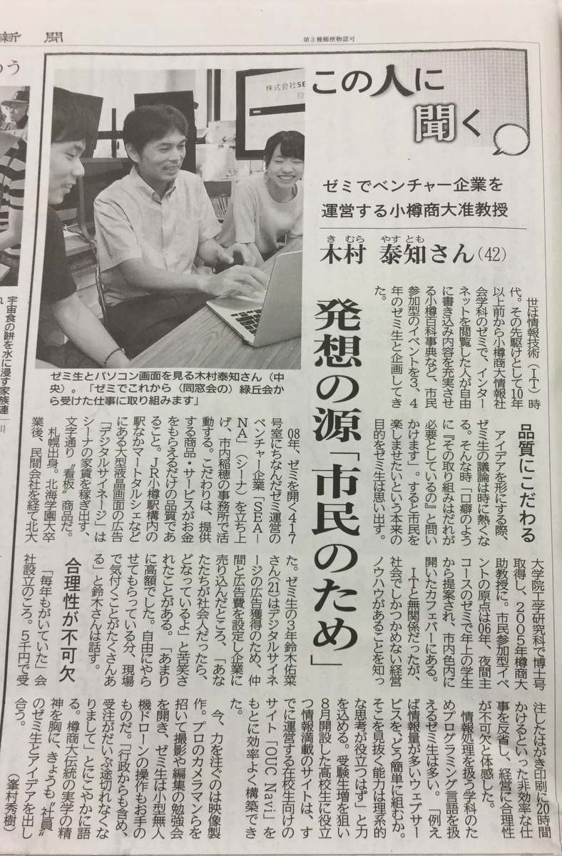 20160913-hokkaido-news.jpg